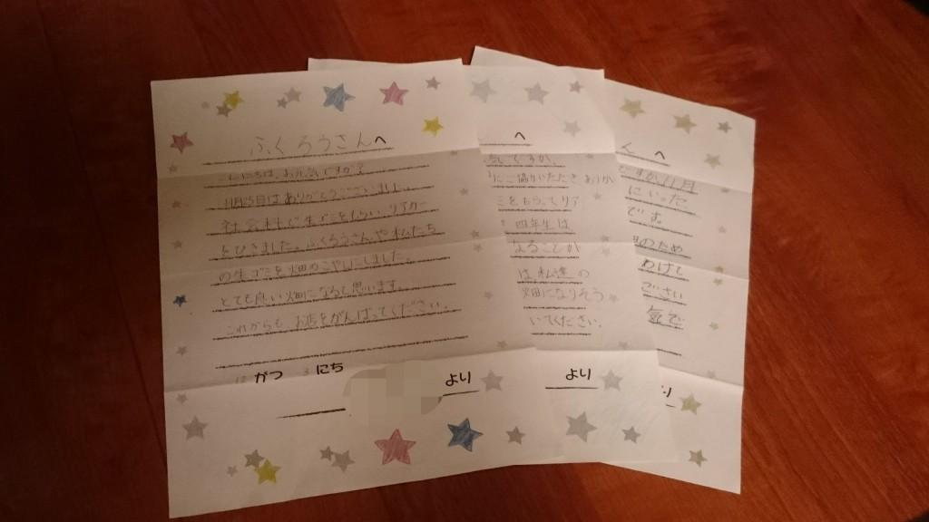 小学生からのお手紙