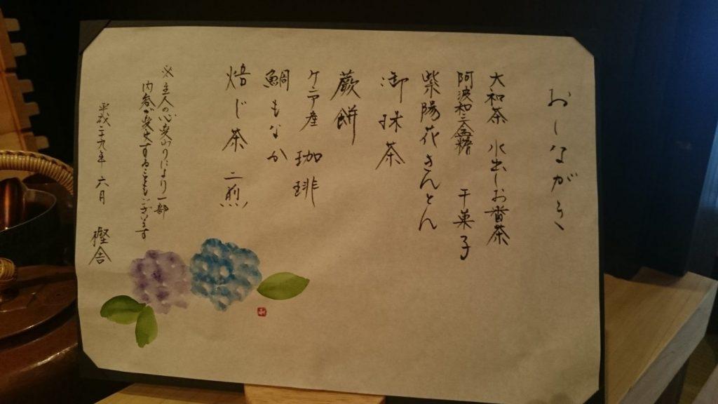 奈良で和菓子のコース@樫舎さん 続き