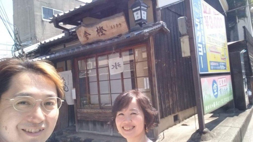 奈良で和菓子のコース@樫舎さん