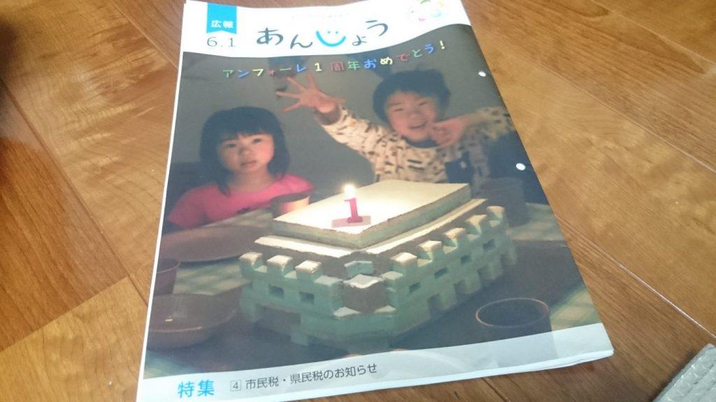 広報「あんじょう」の表紙のケーキを作りました
